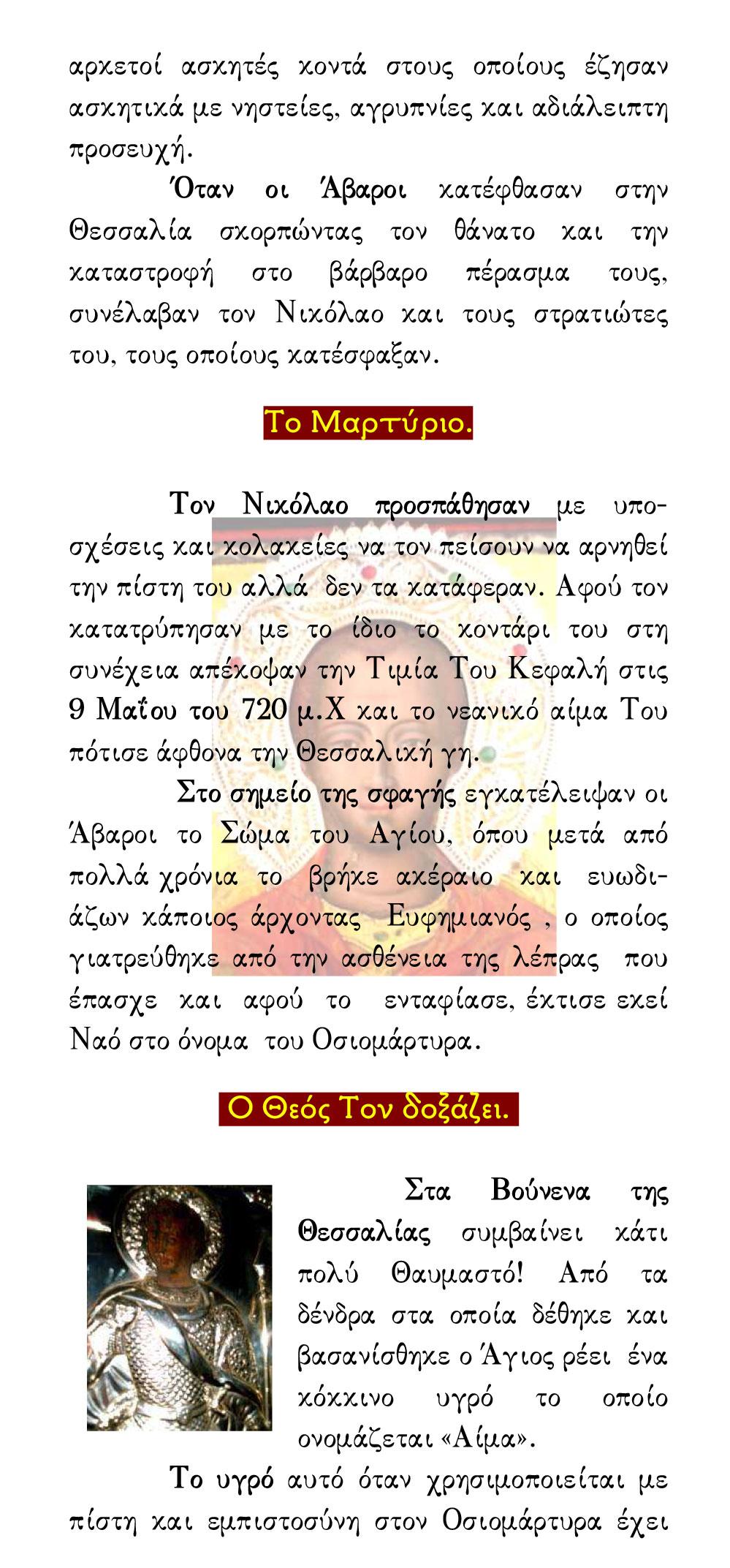 ΓΝΩΡΙΜΙΑ-ΜΕ-ΤΟΝ-ΑΓΙΟ-ΜΑΣ-ΟΣΙΟΜΑΡΤΥΡΑΣ-ΝΙΚΟΛΑΟΣ-Ο-ΝΕΟΣ-5a