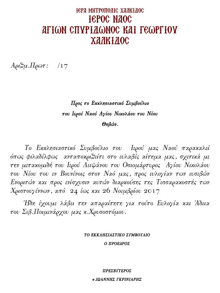 ΕΥΛΑΒΕΣ-ΑΙΤΗΜΑ-ΜΕΤΑΚΟΜΙΔΗΣ-ΙΕΡΟΥ-ΛΕΙΨΑΝΟΥ-ΑΓΙΟΥ-ΝΙΚΟΛΑΟΥ-ΤΟΥ-ΝΕΟΥ
