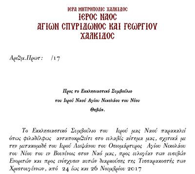 ΕΥΛΑΒΕΣ ΑΙΤΗΜΑ ΜΕΤΑΚΟΜΙΔΗΣ ΙΕΡΟΥ ΛΕΙΨΑΝΟΥ ΑΓΙΟΥ ΟΣΙΟΜΑΡΤΥΡΟΣ ΝΙΚΟΛΑΟΥ ΤΟΥ ΝΕΟΥ