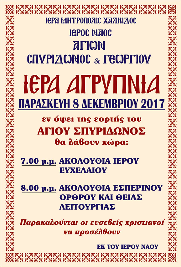 ΙΕΡΑ-ΑΓΡΥΠΝΙΑ-ΑΓΙΟΥ-ΣΠΥΡΙΔΩΝΟΣ-8-10-2017