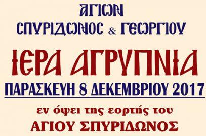 ΙΕΡΑ ΑΓΡΥΠΝΙΑ – 8 Δεκ 2017- Αγ. Σπυρίδωνος