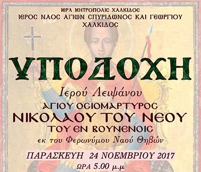 ΥΠΟΔΟΧΗ ΙΕΡΟΥ ΛΕΙΨΑΝΟΥ ΑΓΙΟΥ ΟΣΙΟΜΑΡΤΥΡΟΣ ΝΙΚΟΛΑΟΥ ΤΟΥ ΝΕΟΥ