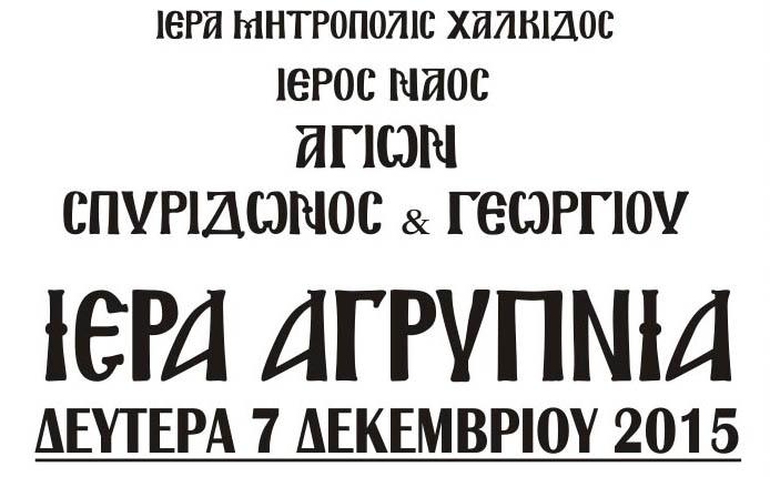 ΙΕΡΑ ΑΓΡΥΠΝΙΑ 7 ΔΕΚΕΜΒΡΙΟΥ