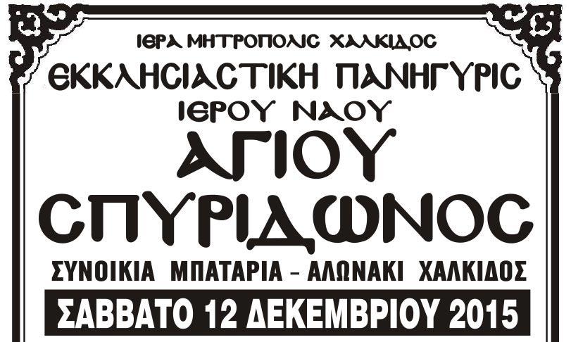 ΕΚΚΛΗΣΙΑΣΤΙΚΗ ΠΑΝΗΓΥΡΙΣ ΑΓΙΟΥ ΣΠΥΡΙΔΩΝΟΣ ΣΑΒΒΑΤΟ 12