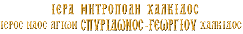 ΑΓΙΟΣ ΣΠΥΡΙΔΩΝ – ΓΕΩΡΓΙΟΣ ΧΑΛΚΙΔΟΣ
